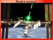Лазер в космосі