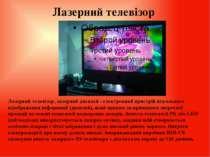 Лазерний телевізор Лазерний телевізор, лазерний дисплей - електронний пристрі...