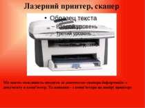 Лазерний принтер, сканер Ми маємо можливість вводити за допомогою сканера інф...