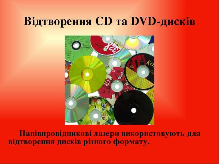 Відтворення CD та DVD-дисків Напівпровідникові лазери використовують для відт...