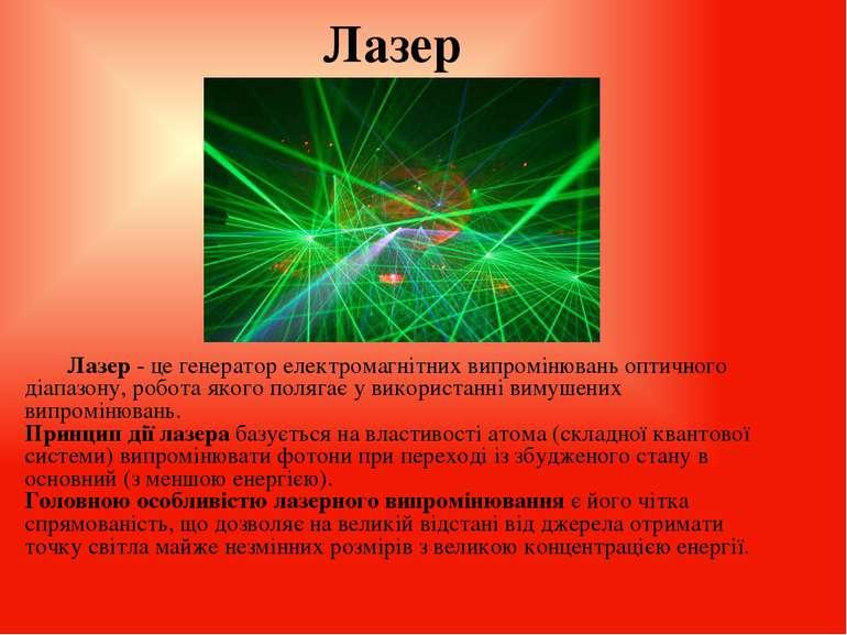 Лазер - це генератор електромагнітних випромінювань оптичного діапазону, робо...