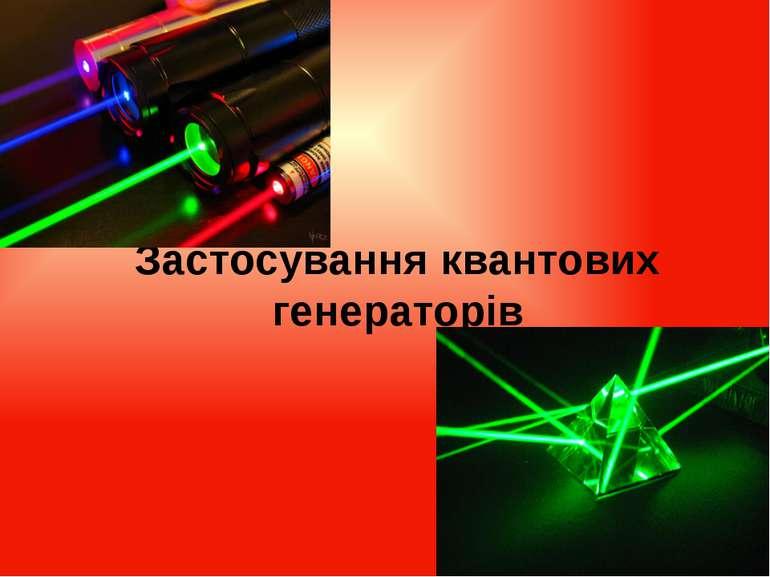 Застосування квантових генераторів