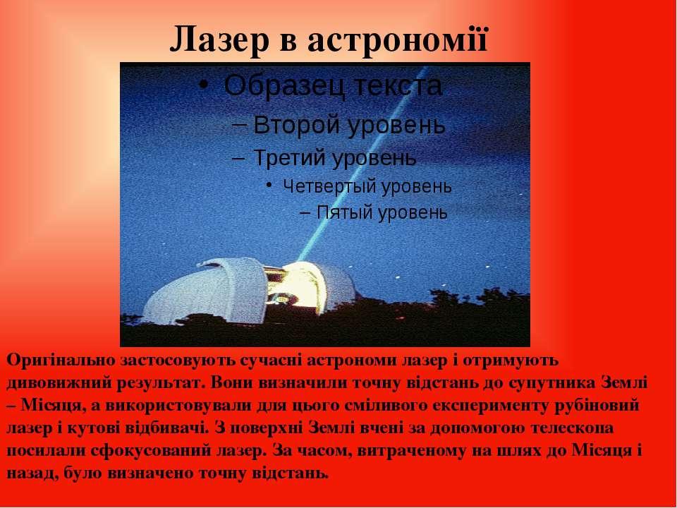 Лазер в астрономії Оригінально застосовують сучасні астрономи лазер і отримую...