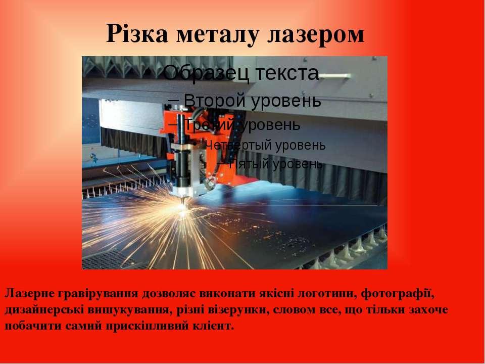 Різка металу лазером Лазерне гравірування дозволяє виконати якісні логотипи, ...