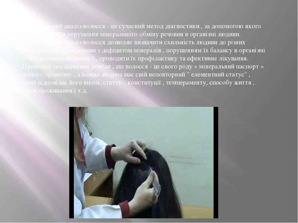 Спектральний аналіз волосся - це сучасний метод діагностики , за допомогою як...