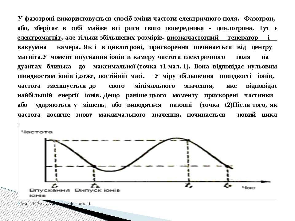 У фазотроні використовується спосіб зміни частоти електричного поля. Фазотрон...