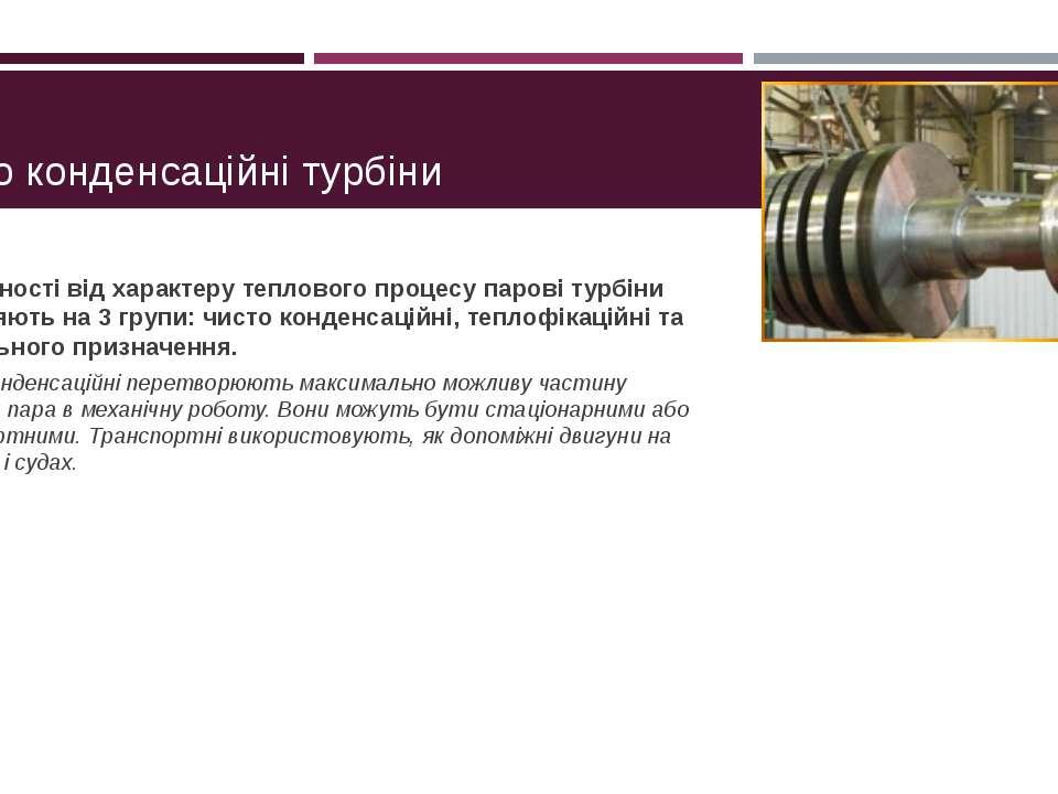 Чисто конденсаційні турбіни В залежності від характеру теплового процесу паро...