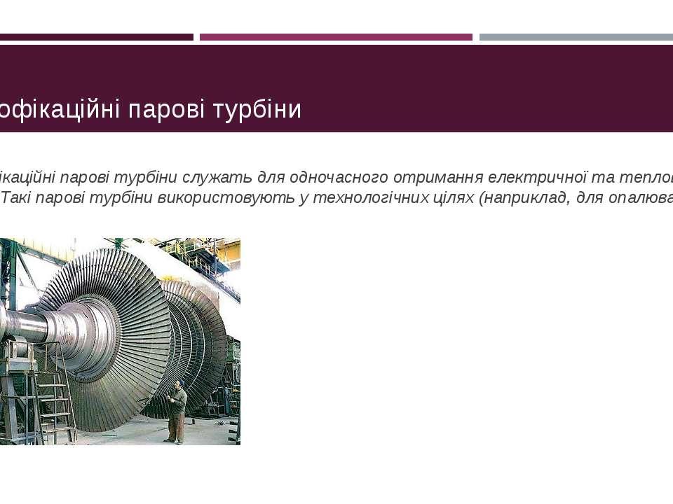 Теплофікаційні парові турбіни Теплофікаційні парові турбіни служать для одноч...