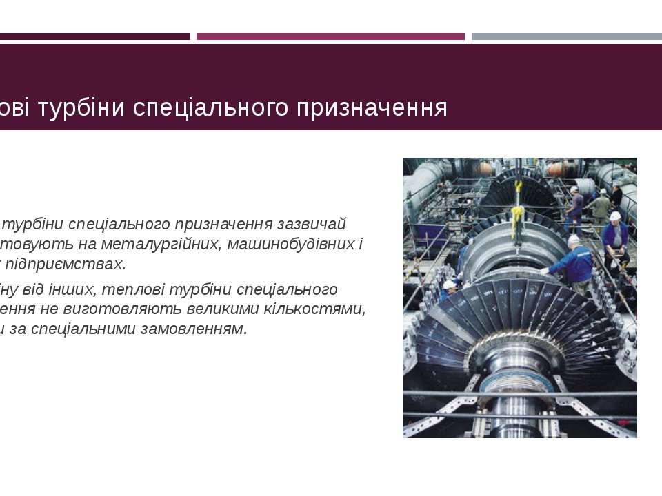 Теплові турбіни спеціального призначення Теплові турбіни спеціального признач...