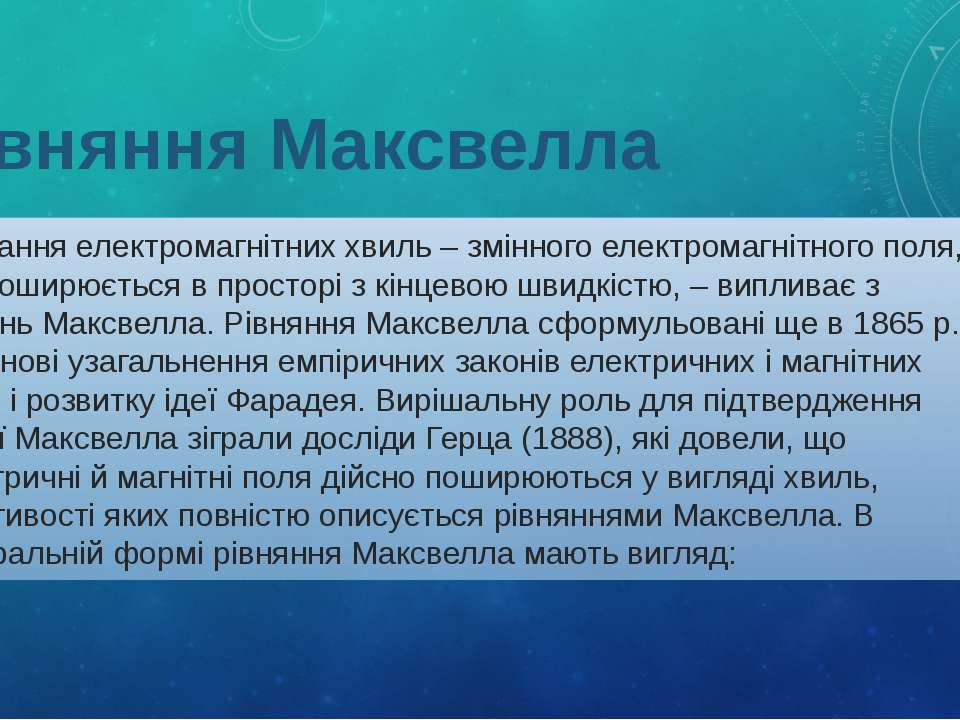 Рівняння Максвелла Існування електромагнітних хвиль – змінного електромагнітн...
