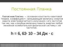Постоянная Планка h = 6, 63· 10 – 34 Дж · c Постоя нная Пла нка— основнаяк...