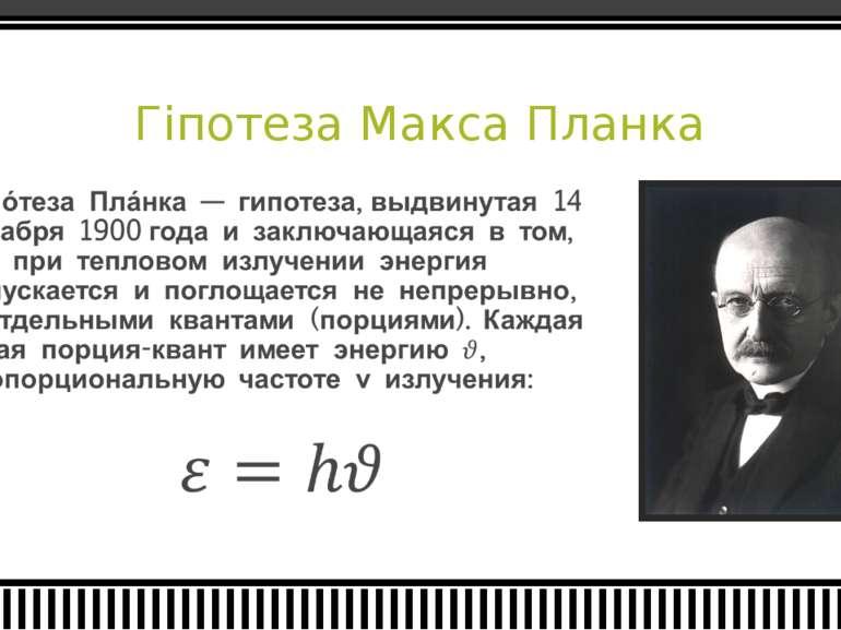 Гіпотеза Макса Планка
