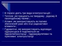 В Україні діють три види електростанцій : Теплові ,які працюють на твердому ,...