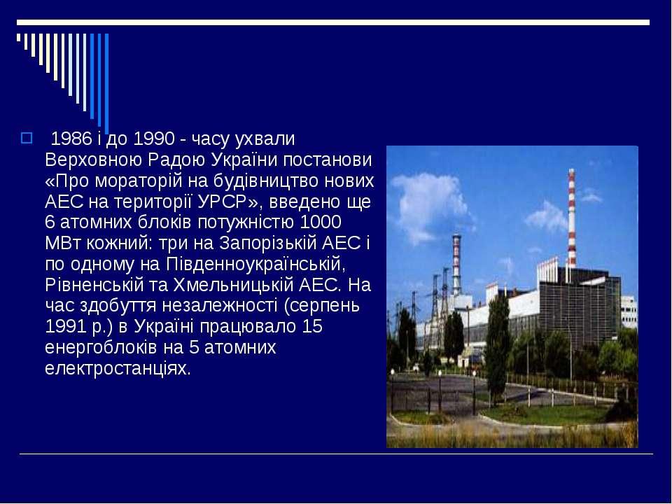 1986 і до 1990 - часу ухвали Верховною Радою України постанови «Про мораторій...
