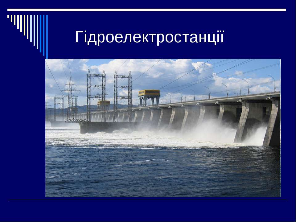 Гідроелектростанції
