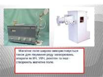 Магнітне поле широко використовується також для лікування ряду захворювань. а...