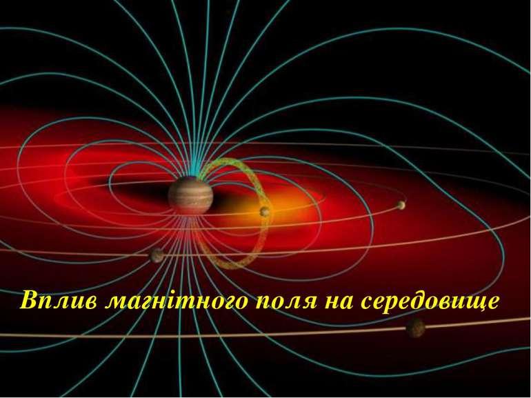 Вплив магнітного поля на середовище