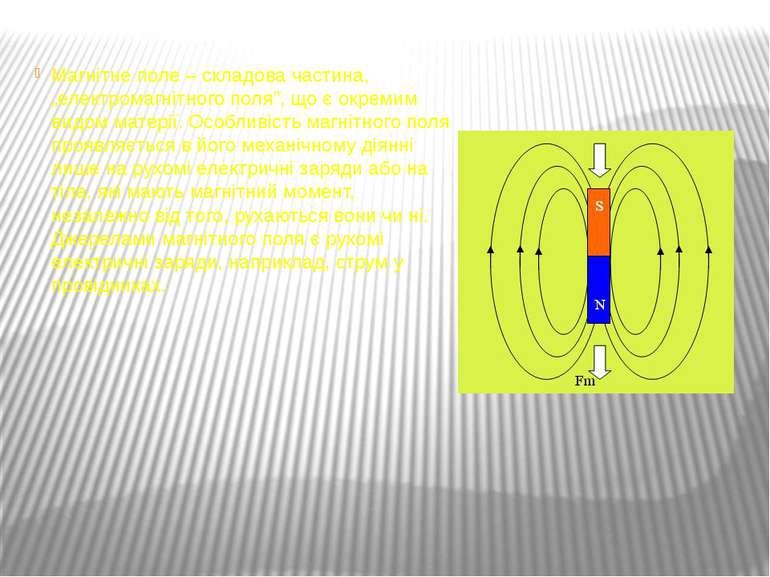 """Магнітне поле – складова частина, """"електромагнітного поля"""", що є окремим видо..."""