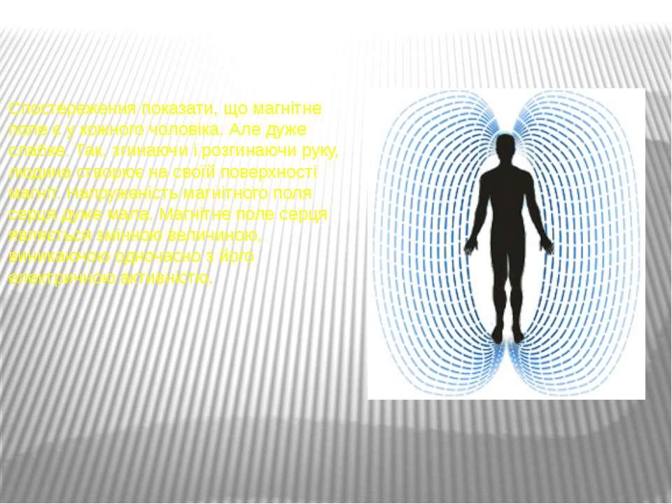Спостереження показати, що магнітне поле є у кожного чоловіка. Але дуже слабк...