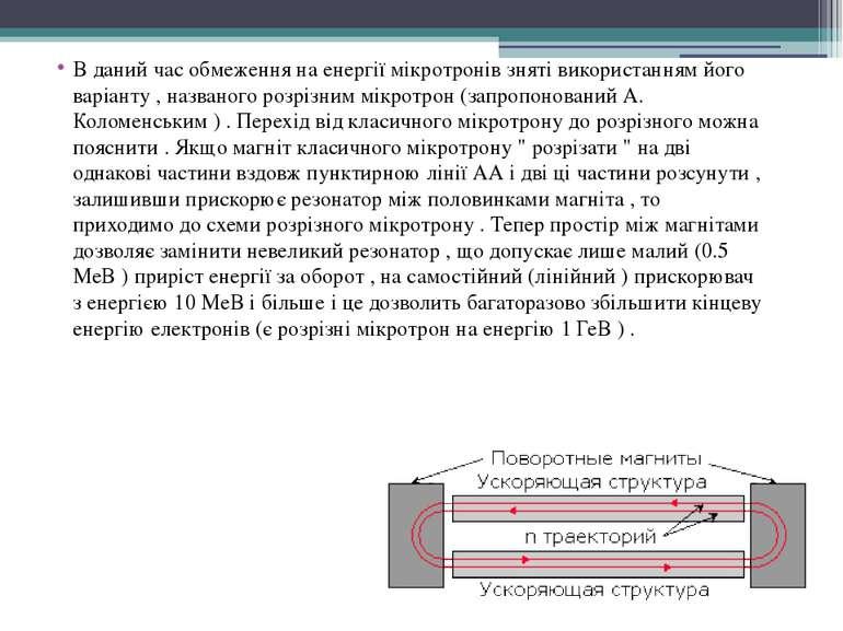 В даний час обмеження на енергії мікротронів зняті використанням його варіант...