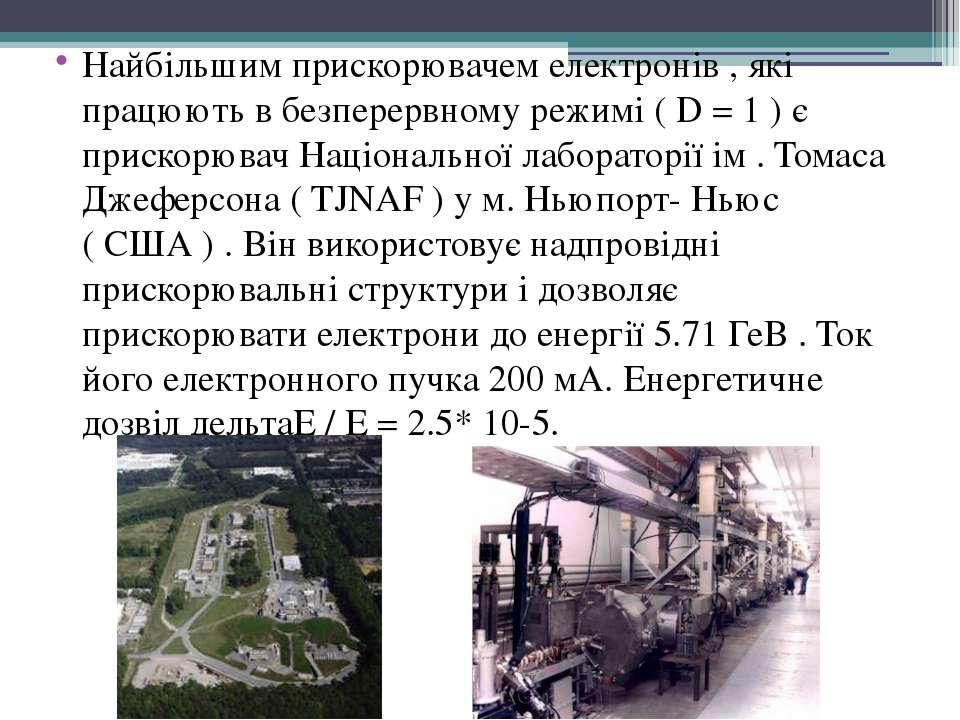 Найбільшим прискорювачем електронів , які працюють в безперервному режимі ( D...