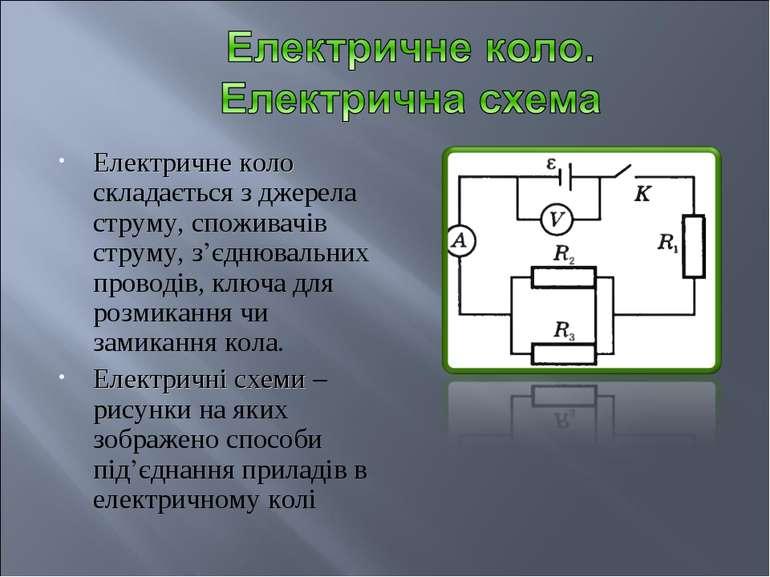 Електричне коло складається з джерела струму, споживачів струму, з'єднювальни...