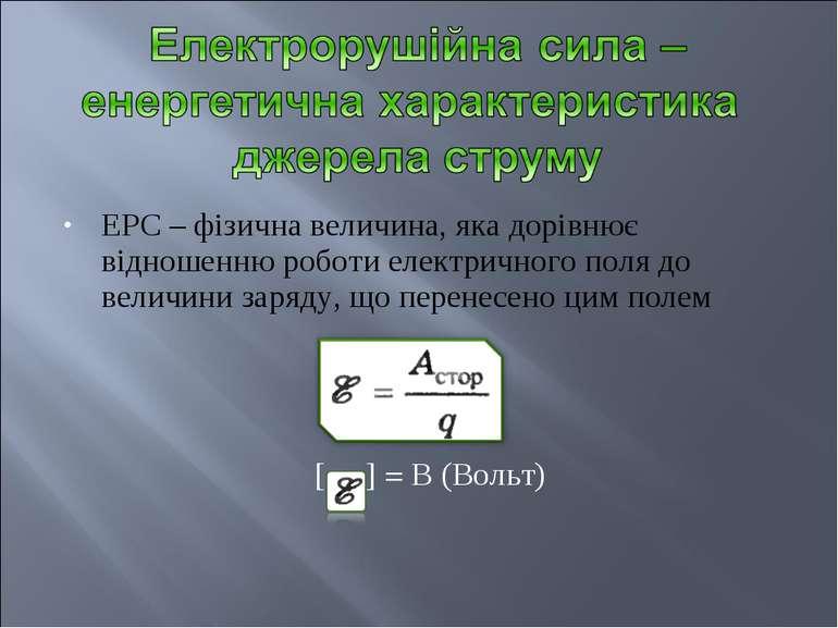 ЕРС – фізична величина, яка дорівнює відношенню роботи електричного поля до в...