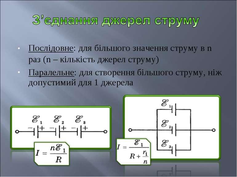 Послідовне: для більшого значення струму в n раз (n – кількість джерел струму...