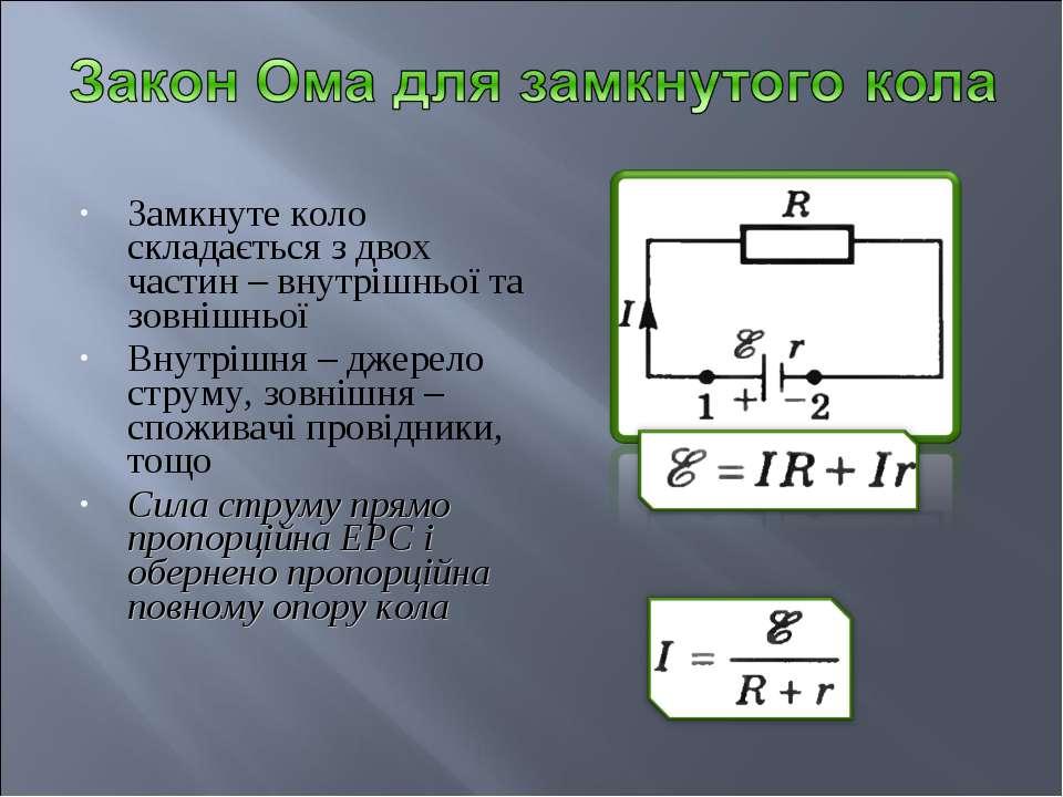 Замкнуте коло складається з двох частин – внутрішньої та зовнішньої Внутрішня...