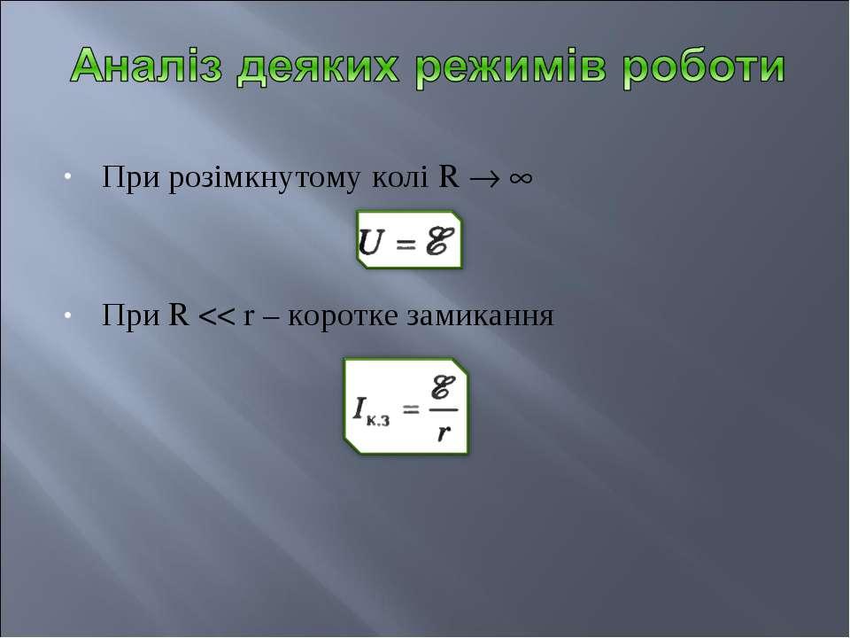 При розімкнутому колі R При R