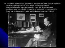На засіданні Німецького фізичного товариства Макс Планк зачитав свою історичн...