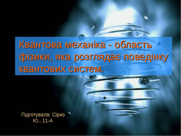 Квантова механіка - область фізики, яка розглядає поведінку квантових систем....