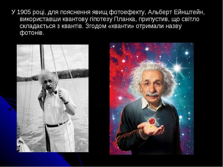 У 1905 році, для пояснення явищ фотоефекту, Альберт Ейнштейн, використавши кв...