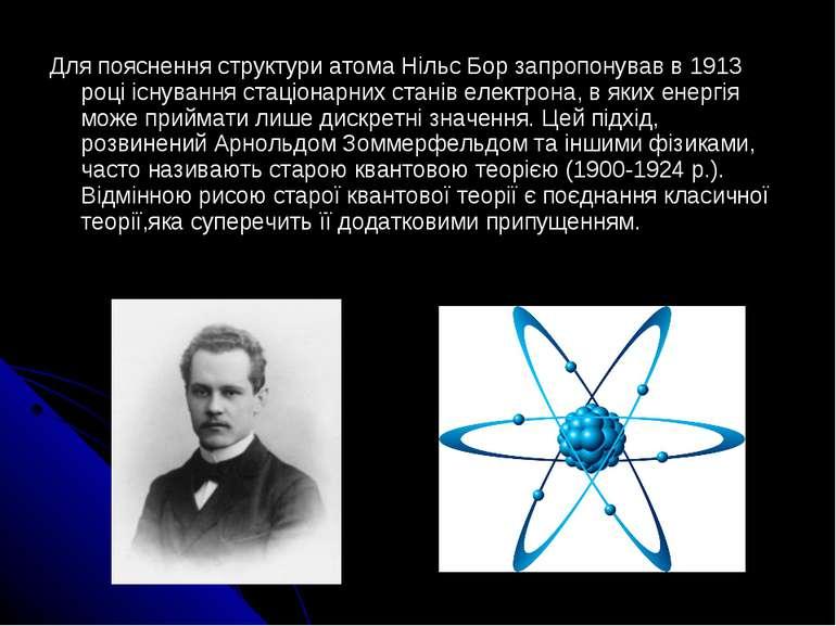 Для пояснення структури атома Нільс Бор запропонував в 1913 році існування ст...