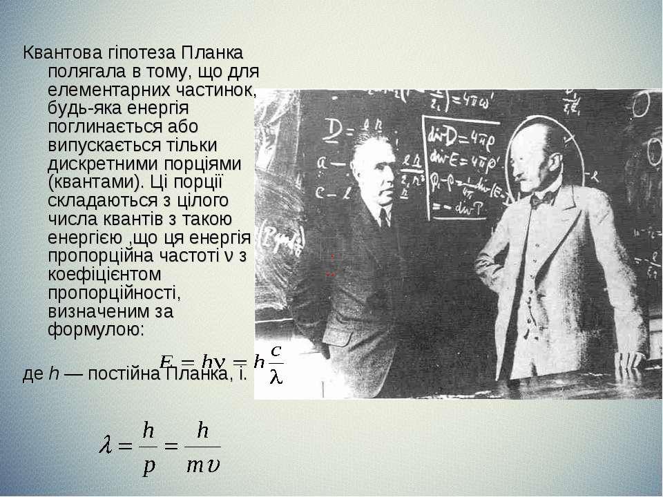 Квантова гіпотеза Планка полягала в тому, що для елементарних частинок, будь-...