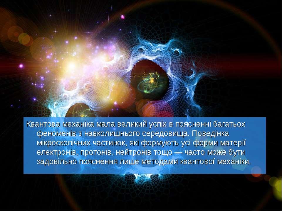 Квантова механіка мала великий успіх в поясненні багатьох феноменів з навколи...