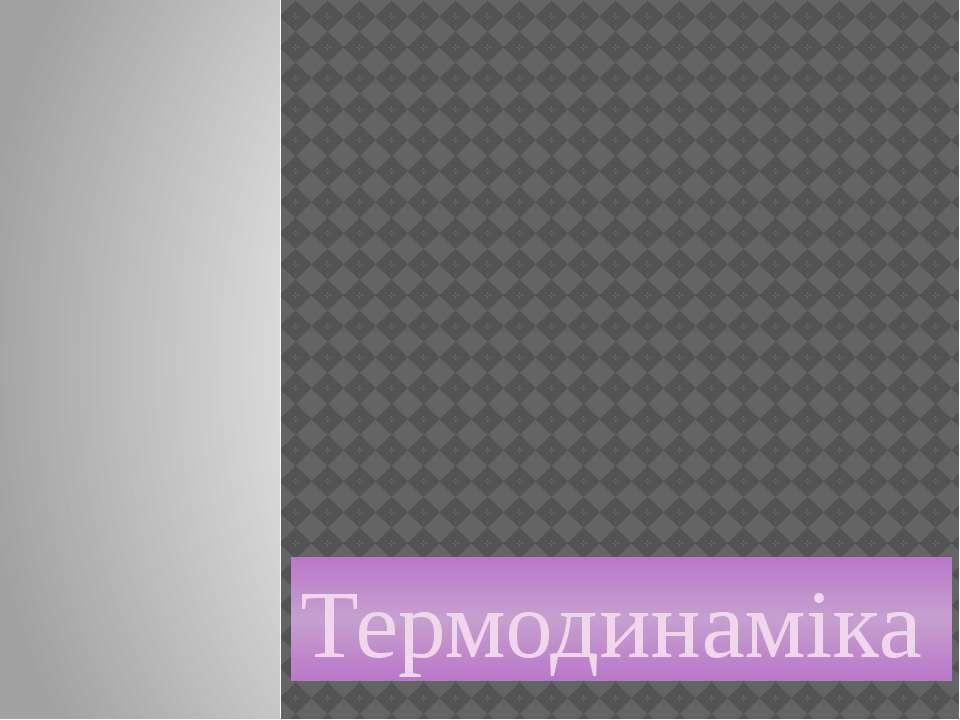 Термодинамікa