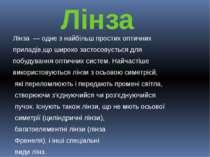 Лінза — одне з найбільш простих оптичних приладів,що широко застосовується дл...