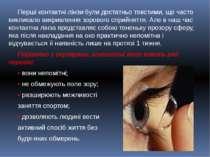 Перші контактні лінзи були достатньо товстими, що часто викликало викривлення...