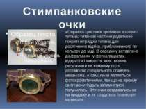 Стимпанковские очки «Оправа» цих очків зроблена з шкіри і титана; титанові ча...