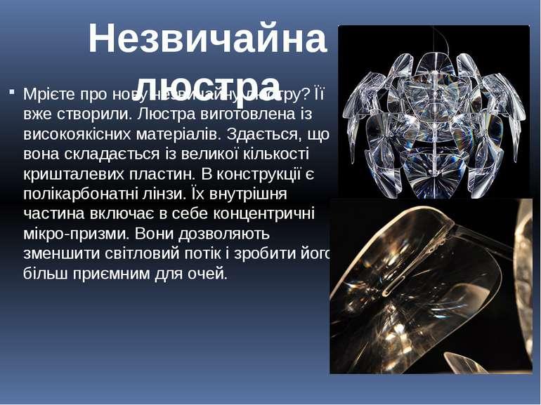 Мрієте про нову незвичайну люстру? Її вже створили. Люстра виготовлена із вис...