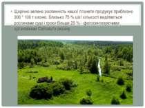 Щорічно зелена рослинність нашої планети продукує приблизно 300 * 109 т кисню...