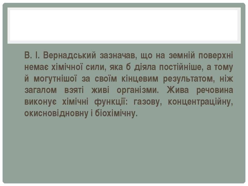 В. І. Вернадський зазначав, що на земній поверхні немає хімічної сили, яка б ...