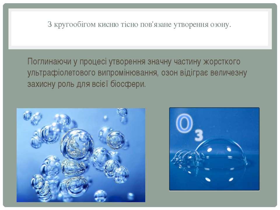 З кругообігом кисню тісно пов'язане утворення озону. Поглинаючи у процесі утв...