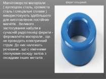 Магнітожорсткі матеріали ( вуглецева сталь, хромиста сталь і спеціальні сплав...