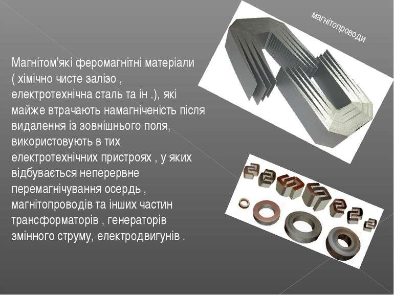 Магнітом'які феромагнітні матеріали ( хімічно чисте залізо , електротехнічна ...