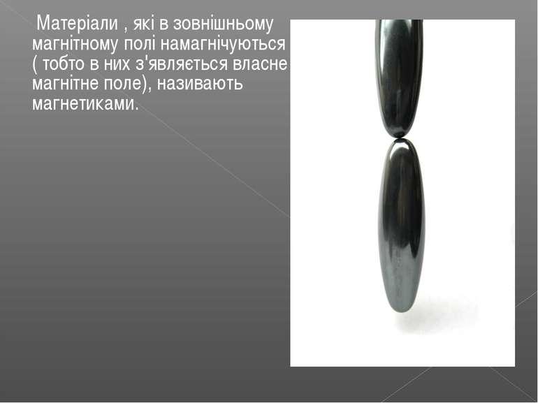 Матеріали , які в зовнішньому магнітному полі намагнічуються ( тобто в них з'...