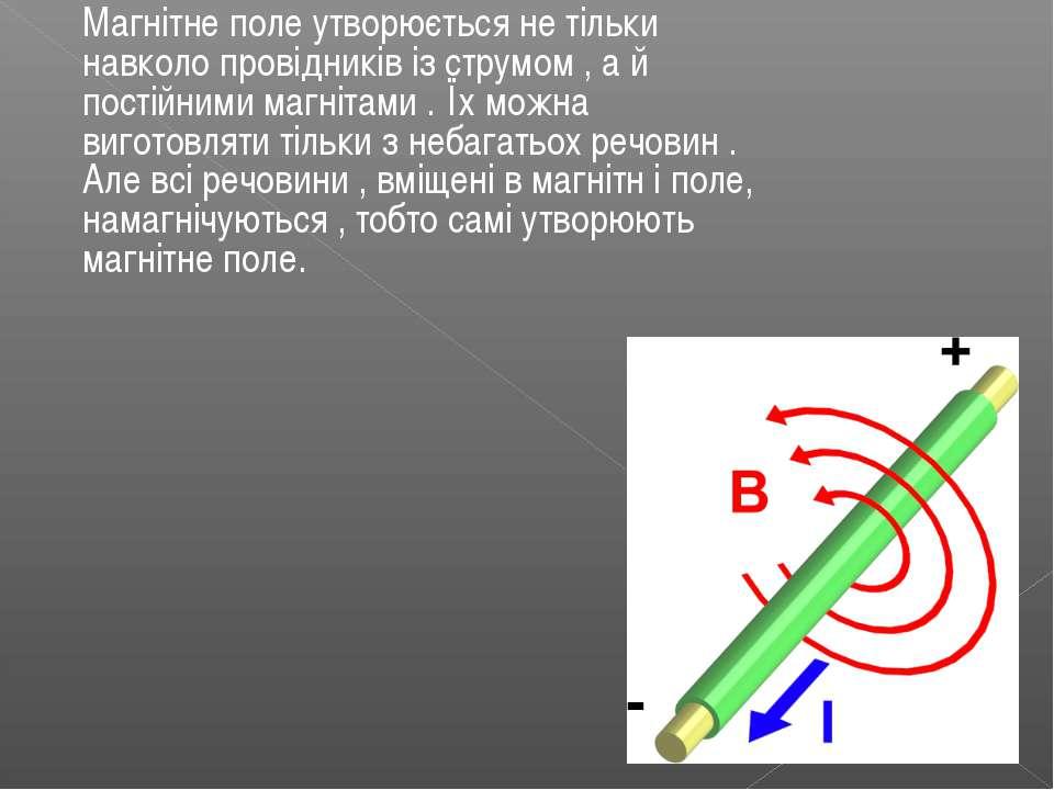 Магнітне поле утворюється не тільки навколо провідників із струмом , а й пост...