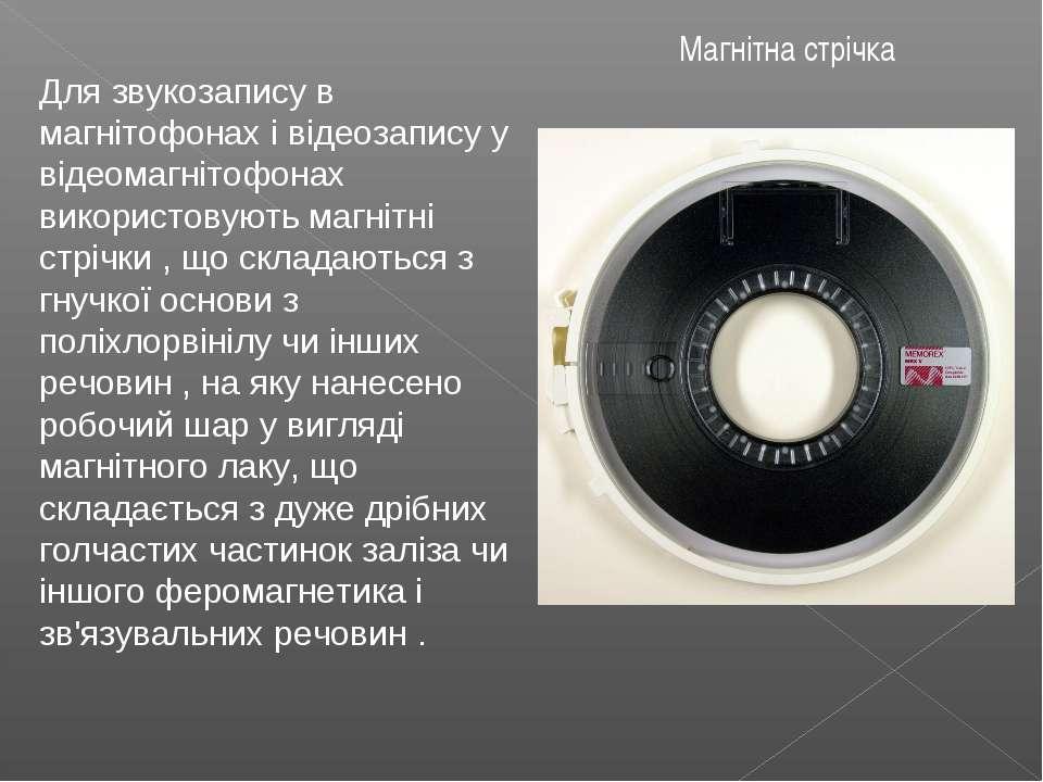 Для звукозапису в магнітофонах і відеозапису у відеомагнітофонах використовую...