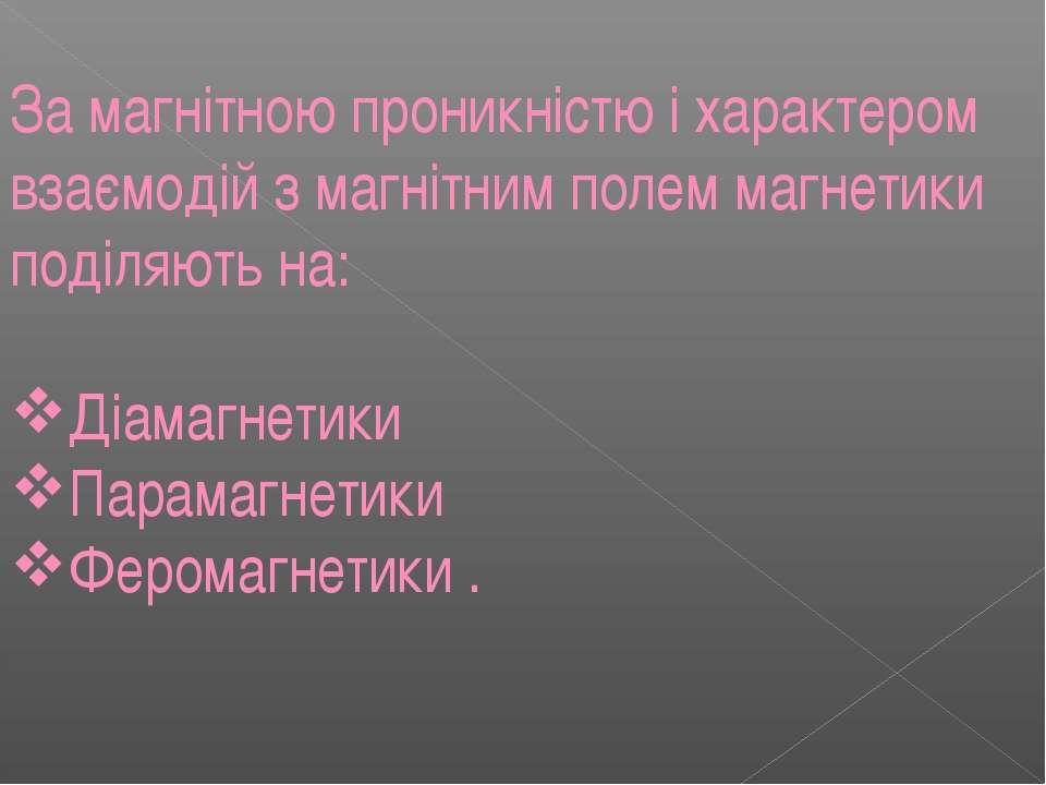За магнітною проникністю і характером взаємодій з магнітним полем магнетики п...